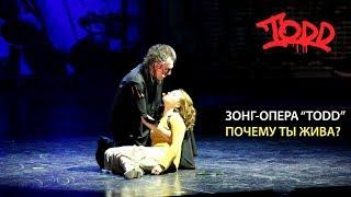 """Мюзикл TODD - Суини и Элиза """"Почему ты жива?"""" (14.11.2015)"""