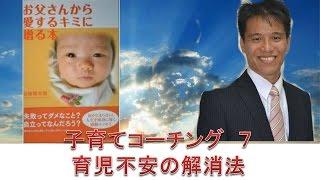 育児不安の解消法 チャンネル登録→ http://goo.gl/Fd7N44 白坂慎太郎: ...