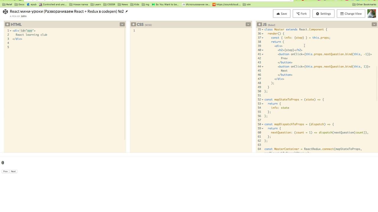 2  Разворачиваем React Js + Redux в codepen (уроки коротыши)