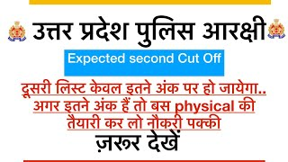 Up police constable || मात्र इतने अंक पर चयन हो जायेगा || expected cut off || study for dreams