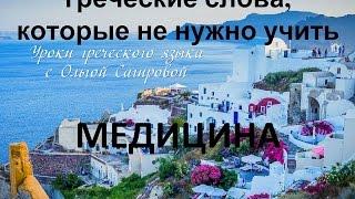 греческие слова - 30 слов за 3 минуты (Урок 1 медицина)