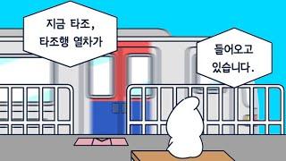 [더빙 조마문] 경기도…