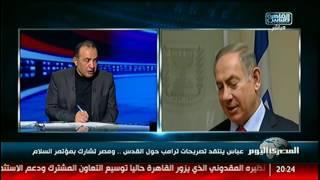عباس ينتقد تصريحات ترامب حول القدس.. ومصر تشارك بمؤتمر السلام