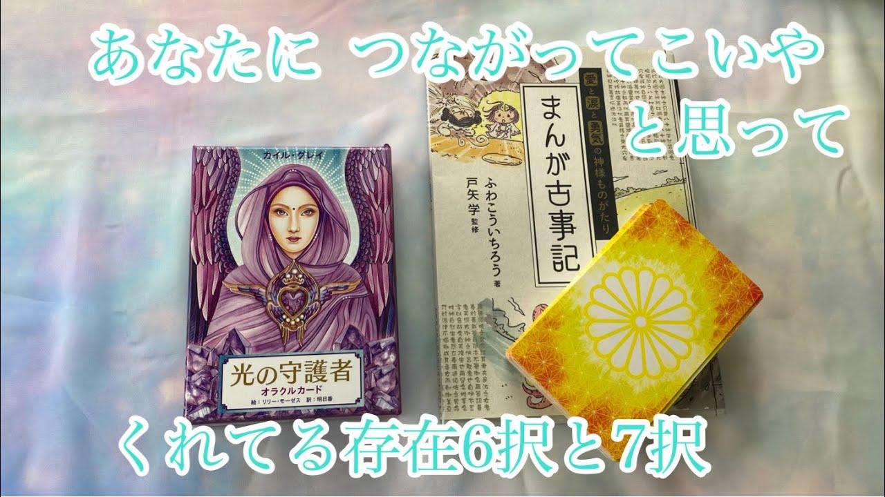 光の守護者と日本の神様カードからの6択と7択なり〜🦄