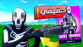 جبت شخصيه السكلتون في الحقيقه 😎🔥!! | Fortnite