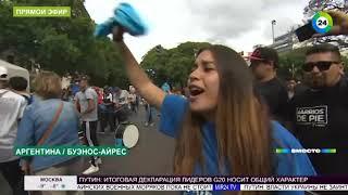 Политическое танго в Аргентине. Маленькие курьезы «Большой двадцатки»