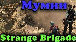 Мумия из Египта, кооперативные приключения - Strange Brigade