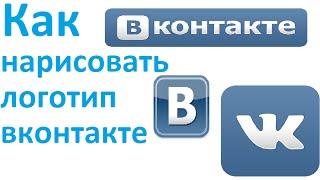 Как нарисовать вконтакте/Как нарисовать логотип вконтакте(Канал в начале видио :https://www.youtube.com/channel/UCp65NrcyadRmwuHE6tAGnlw Как нарисовать картинки вконтакте Как нарисовать..., 2016-07-13T15:36:12.000Z)