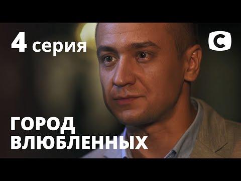 Сериал Город влюбленных: Серия 4 | МЕЛОДРАМА 2020