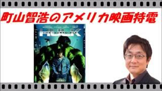 【町山智浩のアメリカ映画特電】水野晴郎さん追悼&『インクレディブル・ハルク』