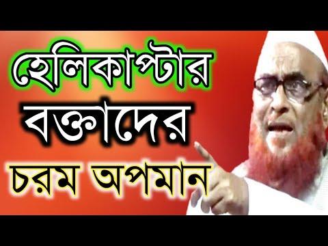 হিলিকাপ্টার বক্তাদের চরম ধুলাই,আল্লামা নরুল ইসলাম ওলিপুরী, বাংলা ওয়াজ,Waz Bangla,new Waz,najib Media