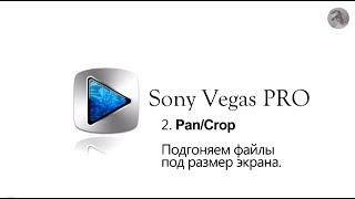 2. Pan/Crop  Подгоняем видео и фото под размер экрана.