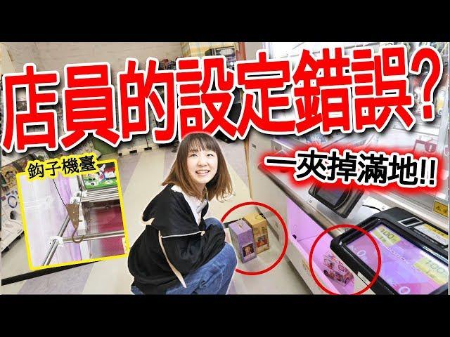 【意外!!!】日本夾娃娃鈎子的機臺景品自己掉出來了!? 這種情況能要娃娃嗎?【火曜夾娃娃】#142