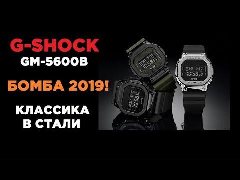СТАЛЬНАЯ БОМБА 2019 года G-SHOCK GM-5600B