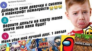 ТУПЫЕ ОТЗЫВЫ К ИГРАМ В ГУГЛ ПЛЕЙ МАРКЕТЕ 7 ДАУНЫ В ОТЗЫВАХ google play