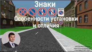 видео Знак запрещающий остановку