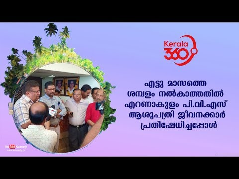 Ernakulam PVS Hospital staffs protests for not getting 8 months salary   #Kerala360   Kaumudy TV