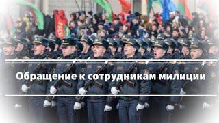 Обращение к сотрудникам милиции