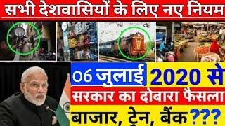 aaj ke samachar   modi news, आज के मुख्य समाचार    बड़ी खबरें !! 6 जुलाई 2020 की सभी खबरें। lockdown