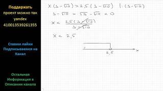 Математика Найдите наибольшее целое число, удовлетворяющее неравенству x(3-10^(1/2)) больше