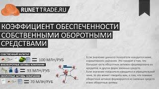 Коэффициент обеспеченности собственными оборотными средствами(Коэффициент обеспеченности собственными оборотными средствами формула... http://runettrade.ru/investtrade/176-koefficient-obespechenn..., 2015-04-23T08:53:06.000Z)