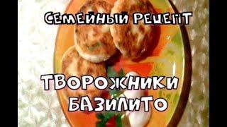 НАДОЕЛИ банальные сырники? Семейный рецепт! Здоровое питание ! творожники БАЗИЛИТТО!