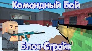 ИГРАЮ НА НОВОЙ КАРТЕ В Блок Страйк   Block Strike