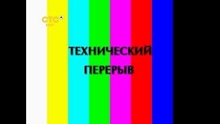 Уход на профилактику канала СТС - Мир Новосибирск. 17.10.2018