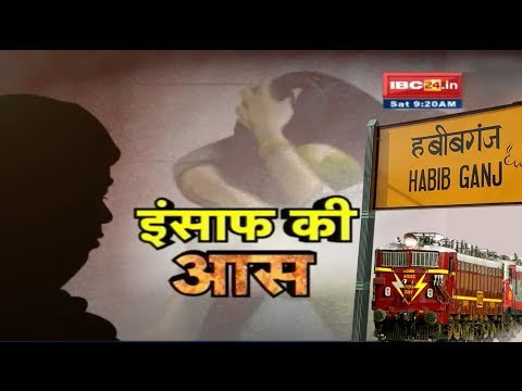 FULL STORY OF BHOPAL RAPE CASE 2017 !! इंसाफ की आस