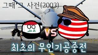 (그때 그 사건)무인기 최초의 공중전 (전쟁 특집_2003)