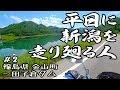 平日に新潟を走り廻る人 #2 【GLADIUS 400】 の動画、YouTube動画。