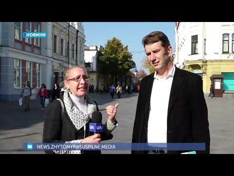 Телеканал UA: Житомир: 18.10.2019. Новини. 13:30
