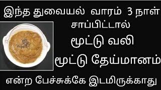 பிரண்டை துவையல் செய்வது எப்படி/ pirandai Thuvaiyal seivathu yeppadi/பிரண்டை துவையல்