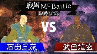 【戦国MCバトルとは】 視聴者参加型偉人MCバトル。戦国時代の好きな偉人...