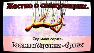 Россия и Украина - братья!