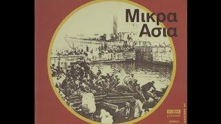 Mικρά Ασία Γιώργος Νταλάρας FULL CD
