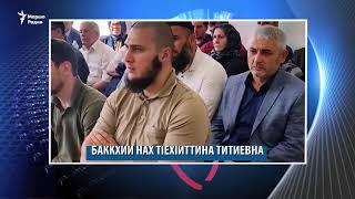 ФСБ-но Дагестанхо лаьцна, сагIа доккхуш ву Нурмагомедов, баккхий нах тIехIиттина Титиевна