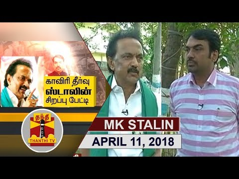 (11/04/2018) MK Stalin special interview on Cauvery Issue   Thanthi TV