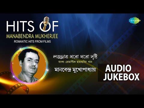 Bengali Romantic Film Songs by Manabendra Mukherjee | Best Bengali Hits Jukebox