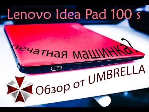 Обзор И Тест Ноутбука Lenovo Ideapad 100s Воспроизведение HD Видео И Монтаж Видео Ноутбук за 149 USD