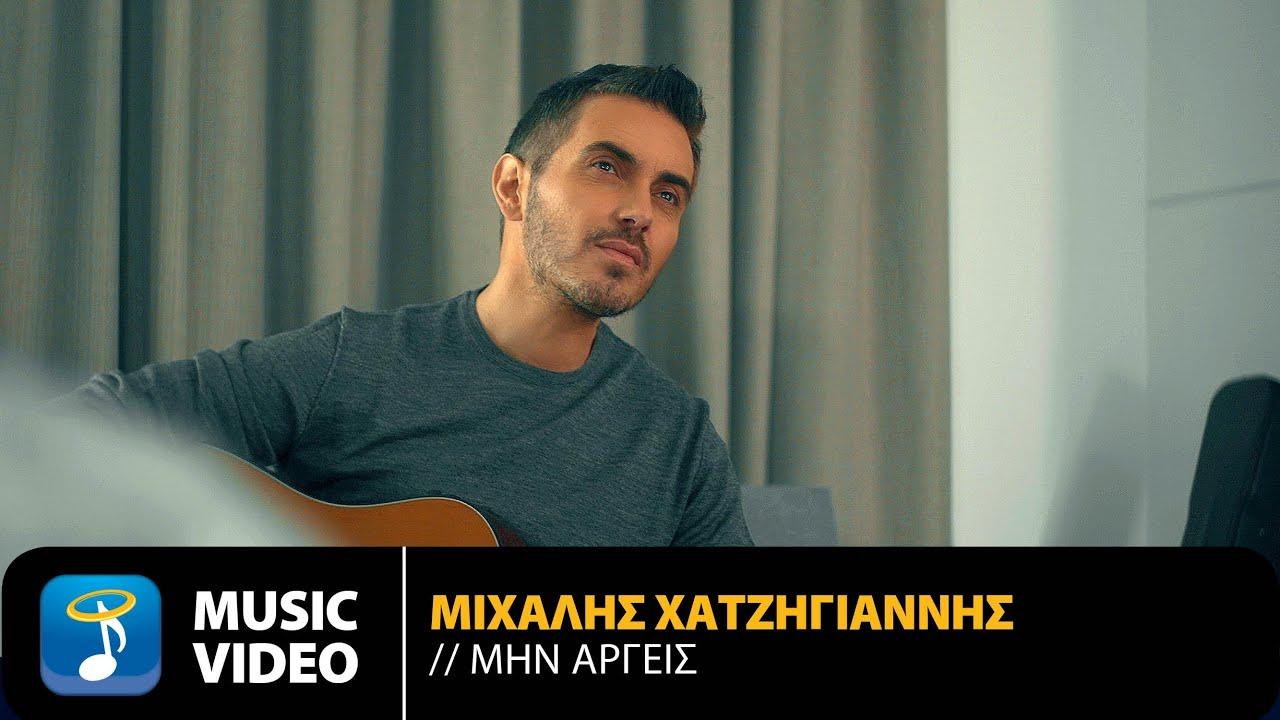 Μιχάλης Χατζηγιάννης - Μην Αργείς | Official Music Video (HD)