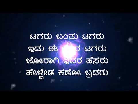 Tagaru - Tagaru Banthu Tagaru (Kannada Lyric Video) Kiran M