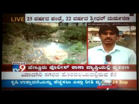Manual Scavengers Death-Two workers asphyxiate after falling into dry manhole, Bangalore 2014