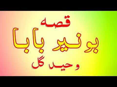 Pashto New Songs 2018 | Qessa Bunner Baba Da Waheed Gul Pa Awaz Hd
