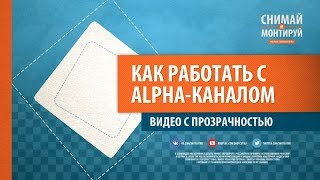 видео и переходы с прозрачностью / Alpha Channel в VEGAS PRO