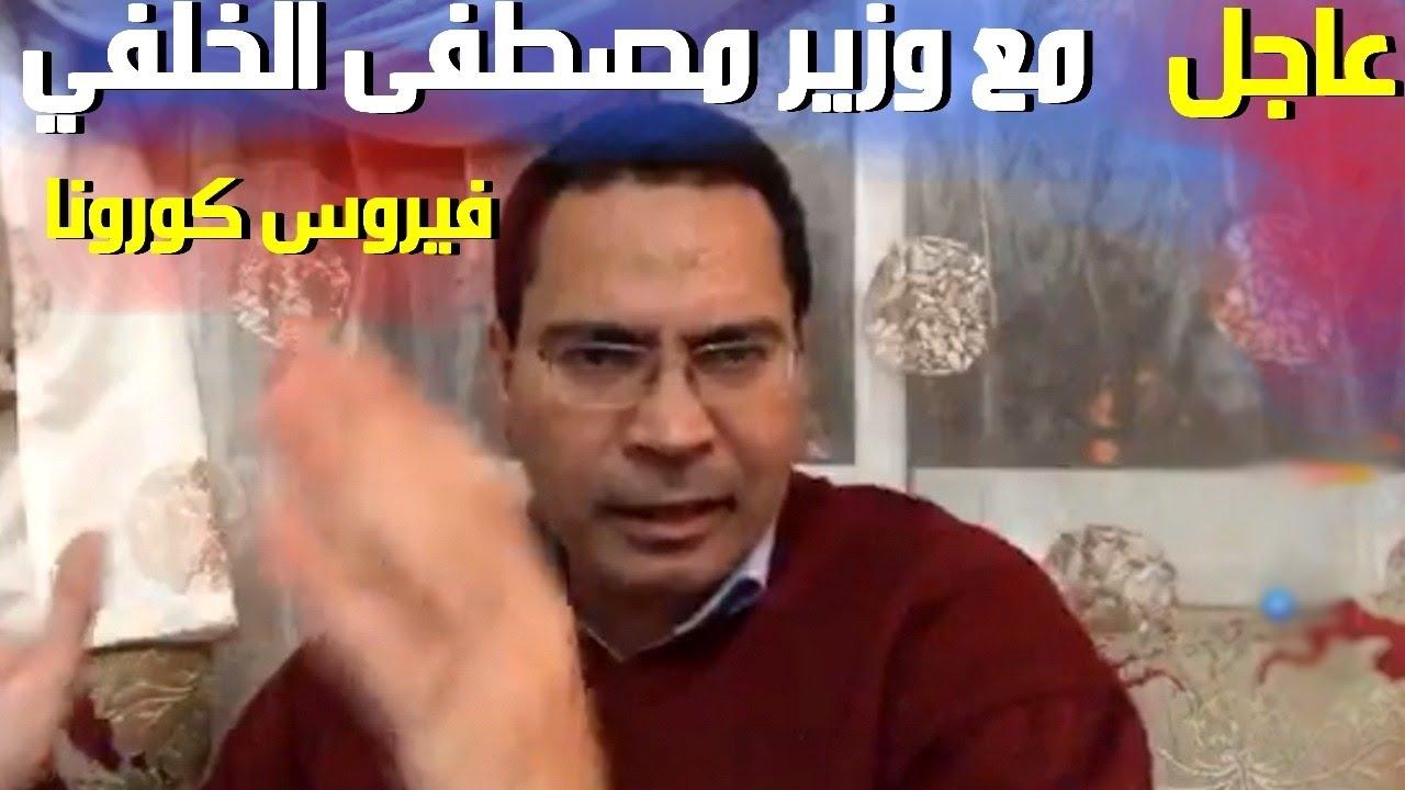 اللقاء  مع وزير مصطفى الخلفي حول الاجراءات والتدابير الجارية لمواجهة فيروس كورونا