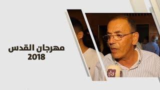 مهرجان القدس 2018
