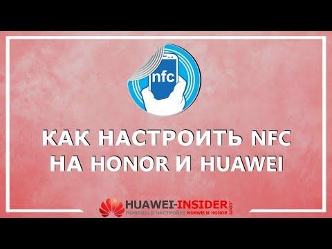 Как настроить NFC на Honor и Huawei: включение NFC, привязка карты к Google Pay, первая оплата