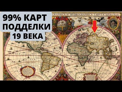 Что не так со старинными картами? | Старинные карты - подделки конца 19 века?
