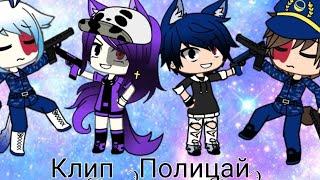 "Download Клип ""Полицай"" Gacha Live (ч.о) Mp3 and Videos"